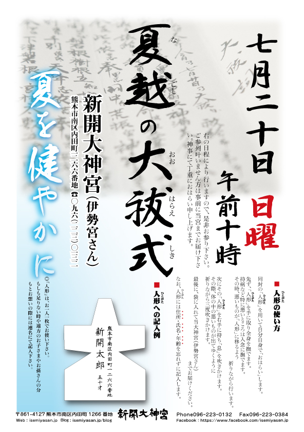 ivent_nagoshi_H26omote