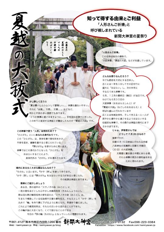 ivent_nagoshi_H26ura