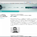 NHKのウエブサイトより