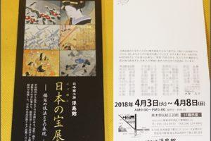 浮島館展示会