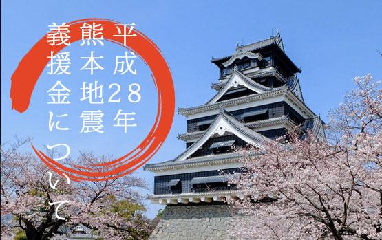 平成28年熊本地震義援金について