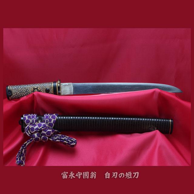 富永守國翁 自刃の短刀